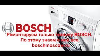 Замена тена стиральной машины bosch