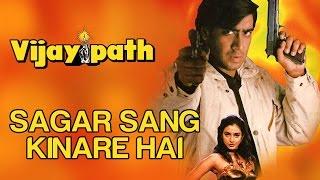 Sagar Sang Kinare Hai - Vijaypath | Tabu & Ajay Devgn