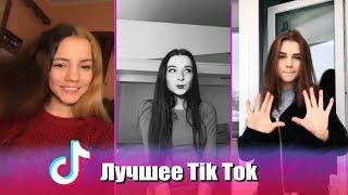 Поддержи видео лайком.Лучшее из Tik Tok