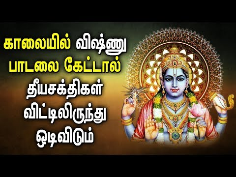 Vishnu Songs, Mantra To Remove Obstacles and Achieve Success | Best Tamil Devotional Songs