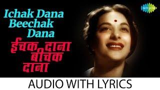 Ichak Dana Beechak Dana With Lyrics   इचाक दाना बीचक दाना के बोल   Mukesh