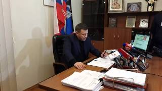 Захарченко: Особый статус будет у всех граждан ДНР