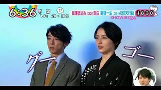 長澤まさみ高橋一生映画「嘘を愛する女」完成披露試写会舞台挨拶