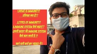 What is Immunity in Hindi ??||Immunity power कैसे बढ़ाए?||health awareness in Hindi. - AWARENESS
