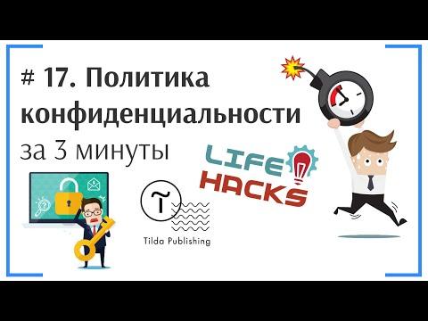 Tilda ЛайфХак # 17. Создать текст для политики обработки персональных данных за 3 минуты | Тильда