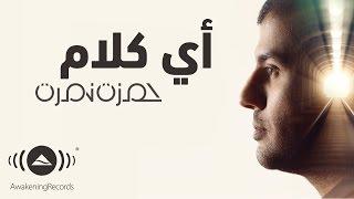 تحميل اغاني Hamza Namira - Ay Kalam | حمزة نمرة - أي كلام MP3