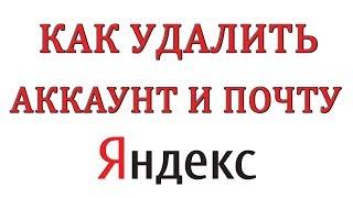 Как удалить аккаунт в Яндекс Драйв?