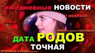 """Точная дата РОДОВ: """"ДОМ 2"""" Новости за 7 февраля."""