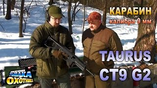 Taurus CT9 G2: гражданский пистолет-пулемет (ТВ-программа)