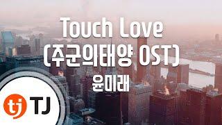 [TJ노래방] Touch Love(주군의태양OST) - 윤미래 (T) / TJ Karaoke