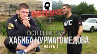 НАСТОЯЩИЙ ХАБИБ НУРМАГОМЕДОВ. 1 часть
