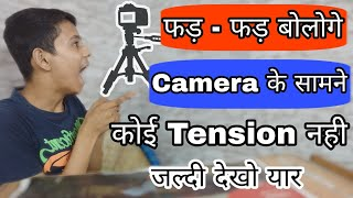 How To Be Confident Comfortable Talk Speak Properly Perfectly Stand In Front Of Face Camera | Hindi