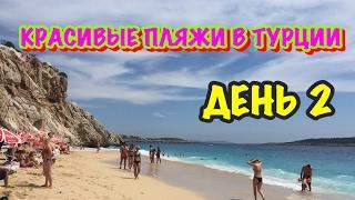 ТУРЦИЯ / МАЙ 2017 / Красивые пляжи в Турции / Олюдениз. Ölüdeniz / Liberty hotel Oludeniz / ДЕНЬ 2