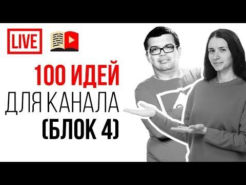 Идеи для YouTube канала! 100 идей для видео. Что снимать в 2019 году