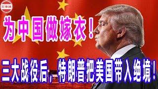 为中国做嫁衣!三大战役后,特朗普把美国带入绝境!