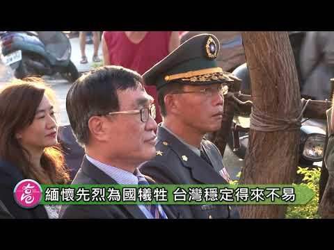 紀念古寧頭戰役70周年 李四川向參戰英雄致敬
