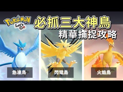【Pokemon Let's Go】三大神鳥取得方式攻略精華(急凍鳥、閃電鳥、火焰鳥)!【小早川奈奈】