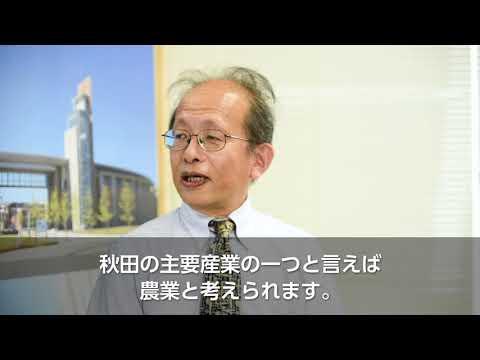 生物生産科学科 学科長 鈴木教授から高校生へのメッセージ