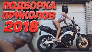 ПРИКОЛЫ 2018 Октябрь #1 I Ржака до слез, угар, прикол - ПРИКОЛЮХА