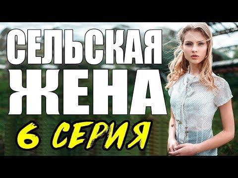 ПРЕМЬЕРА 2017 ОЖИВИЛА ЗРИТЕЛЯ \ СЕЛЬСКАЯ ЖЕНА \ 6 СЕРИЯ \  сериалы 2017 новинки  Мелодрама kino 2017