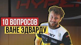 10 ВОПРОСОВ ВАНЕ EDWARD СУХАРЕВУ [ENG Subs)