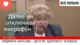 СЕНАТОР РАЗНЕС СОВЕТ ФЕДЕРАЦИИ,ОТКЛЮЧИЛИ МИКРОФОН 😡