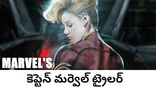 Captain Marvel Trailer Breakdown In Telugu   FridayComiccon
