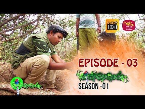 Sobadhara | Season - 01 | Episode 03 | Sobadhara Rupavahini