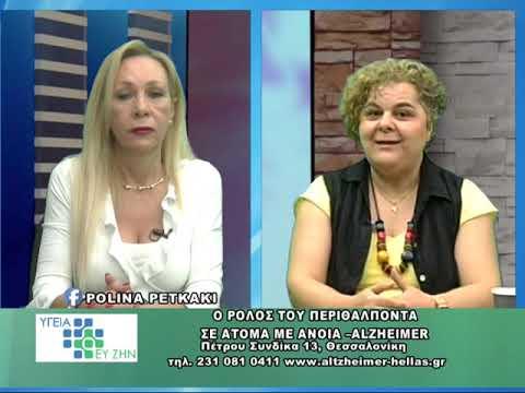 Υγεία και Ευ Ζην με την Πωλίνα Πετκάκη