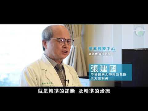 人工智慧基因分析 精準醫學快且準-AI精準醫學門診