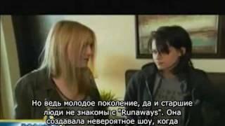 Ранэвэйс, Интервью Кристен и Дакоты (русские субтитры)
