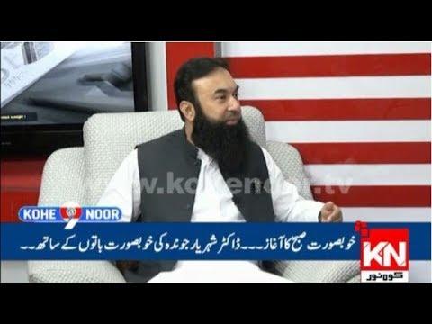 Kohenoor@9 07-08-2018 | Kohenoor News Pakistan
