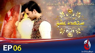 Sajda-e-Ishq | Moomal Khalid, Hassan Ahmed & Natasha Ali | Episode 06 | Aaj Entertainment
