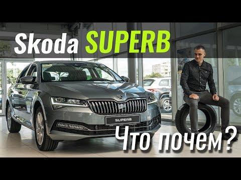 Skoda  Superb Лифтбек класса D - тест-драйв 1