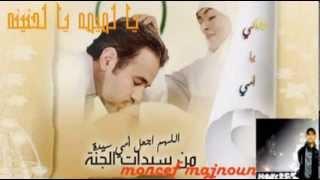 تحميل و مشاهدة moncef majnoun : ♥ ♥ ♥ ♥ ♥ يا لميمه يا لحنينه MP3