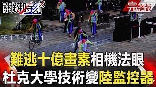 關鍵時刻 20180613節目播出版(有字幕)