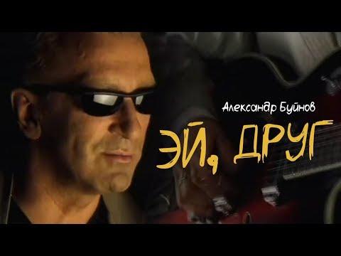 """Александр Буйнов – """"Эй, друг"""""""