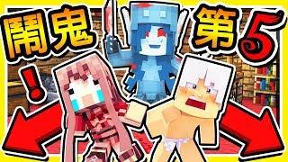 Minecraft 鬧鬼版本【第五人格】😂 !!⭐4種幽靈讓你選⭐【四個殺手】聯合狩獵 !! 超刺激追逐戰  !! 全字幕