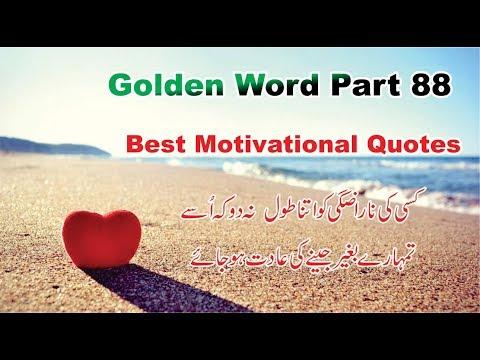Golden Word Part 87 Heart Touching Quotes In Urdu Hindi