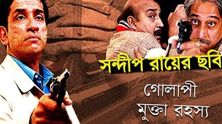 Golapi Mukta Rahasya(1999) full movie