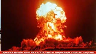 Сценарий ядерной атаки РФ на США: зависть американцев нагнетает ситуацию ✔ Новости Express News