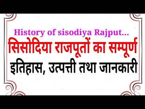 History of Sisodiya Rajput || Rajput Mystery