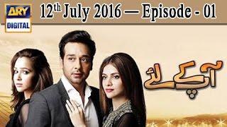 Aap Kay Liye Ep 01 - 12th July 2016 ARY Digital Drama