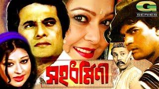 Bangla Classic Movie   Sahadharmini   ft Razzak, Shabnam, Ilias Kanchan, Diti, A.T.M. Shamsuzzaman