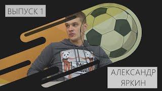 Александр Яркин   Про футбол с .БРО   ВЫПУСК 1