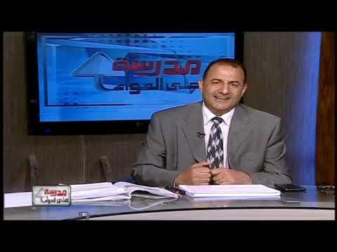 تاريخ 1 ثانوي ( مراجعة ليلة امتحان الدور الثاني ج2 ) أ عبد الحميد حسين 25-07-2019
