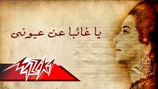 Ya Ghaeban An Eyouni - Umm Kulthum ياغائباً عن عيونى - ام كلثوم