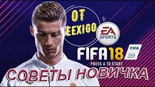 ОСНОВЫ УПРАВЛЕНИЯ В FIFA18 ДЛЯ НОВИЧКОВ