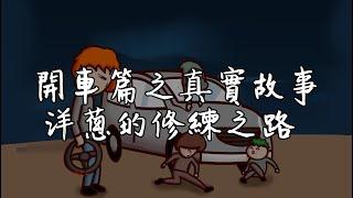 三寶洋蔥修練開車,到處撞牆?? | 主頻道真實故事 | Onion Man ft.反骨孫生  鐵牛  華森