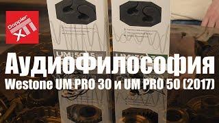 Westone UM PRO 30 и UM PRO 50 (2017) - Распаковка